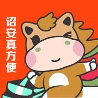 詔安真方便App