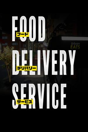 食物外送服務