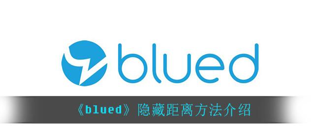 blued怎么隱藏距離