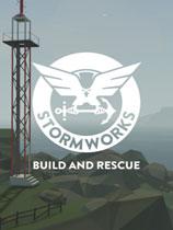 風暴工程:建筑與救援最新版