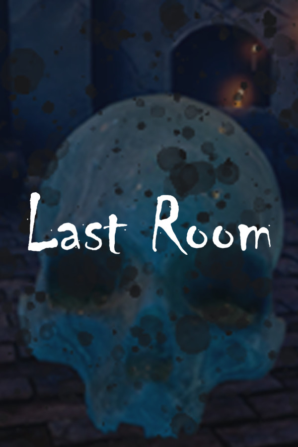 最后的房間
