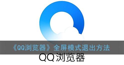 QQ瀏覽器全屏模式怎么退出
