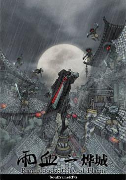 雨血2:燁城