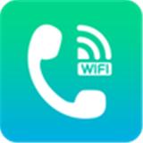 WIFI網絡電話