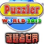 謎題者世界2013