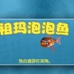 祖瑪泡泡魚