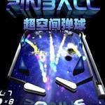 超空間彈球中文版