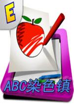 ABC染色鎮