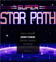 超級星際之路