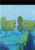 高爾夫物語