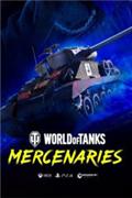 坦克世界:雇傭軍