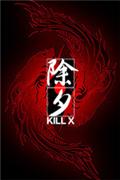 除夕KILL X