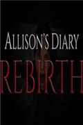 艾莉森的日記:重生