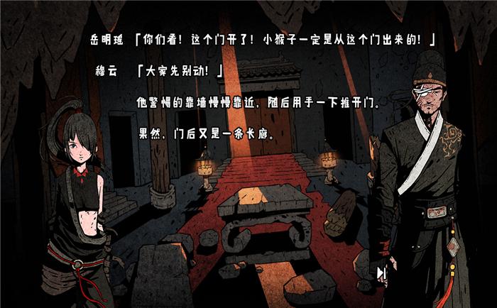 俠隱行錄:困境疑云