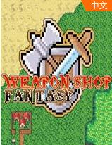 武器店物語 PC版