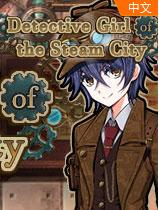 蒸汽之都的偵探少女
