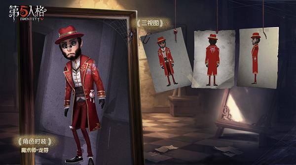 第五人格魔术师龙芽时装怎么得?