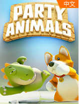 Party Animals试用版
