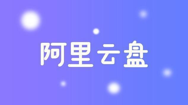 阿里云盘4月26日最新福利码介绍