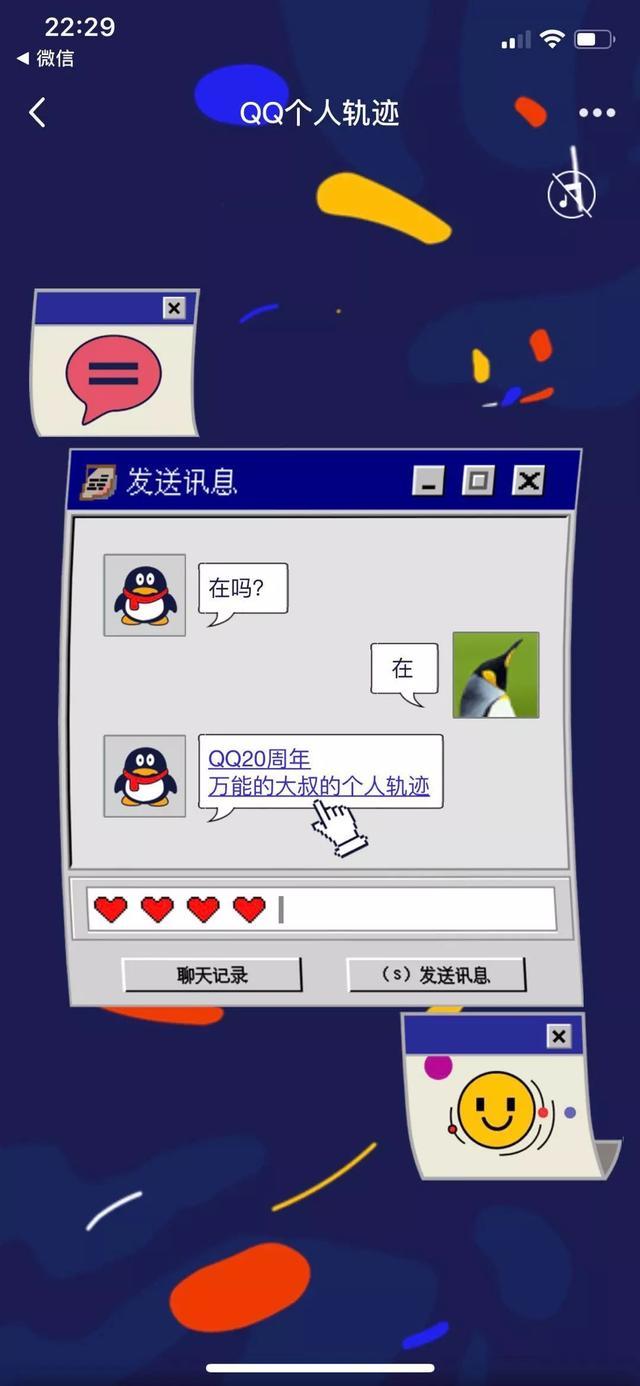 怎样点亮手机qq游戏_手机QQ怎样查看个人轨迹?查看个人轨迹一览介绍_游戏爱好者