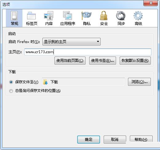火狐浏览器主页怎么更改_更改主页方法