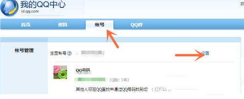 怎样点亮手机qq游戏_QQ号怎样进行隐藏?隐藏QQ号方法讲解_游戏爱好者