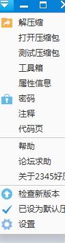 好压解压软件怎么用_2345好压怎么把自动更新关掉?关闭自动更新步骤一览_游戏爱好者