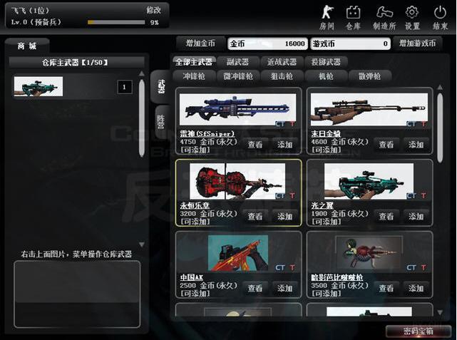 csol雷神bug_csol神器时代5.0下载_csol神器时代5.0单机游戏下载