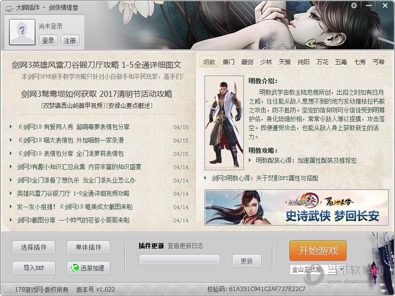 剑侠情缘3迅雷下载_剑网3大脚插件如何添加?插件添加及用法介绍_游戏爱好者