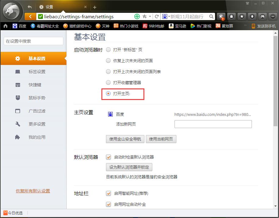 猎豹浏览器主页被篡改成了毒霸网址大全