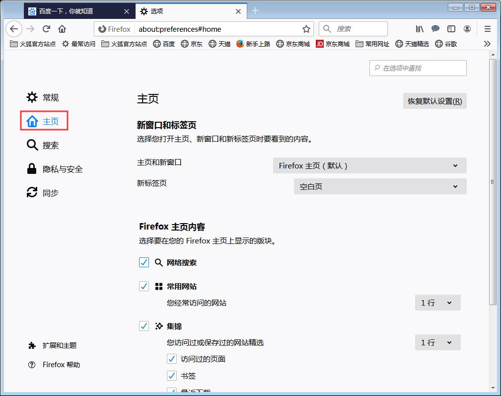 火狐浏览器主页怎么设置?主页设置方法一览