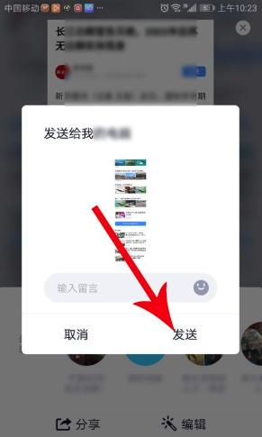 怎样点亮手机qq游戏_手机qq网页长图怎样截取?滚动截长图方法介绍-游戏爱好者